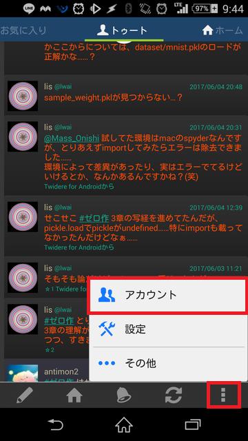 メニュー→アカウント