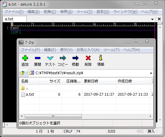 更新したファイルを再Zip