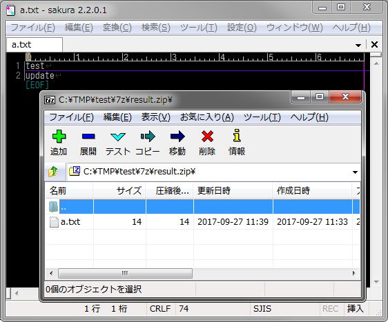 ファイルを圧縮