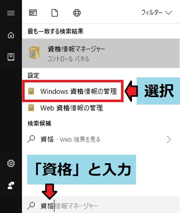 スタート→資格で検索