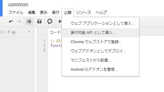 実行可能APIとして導入