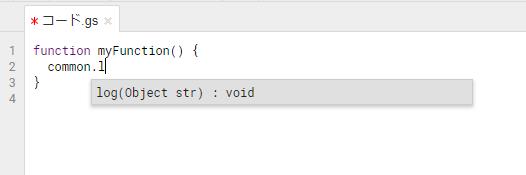 コード補完