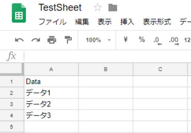 データ入力
