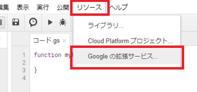 リソース→Google の拡張サービス