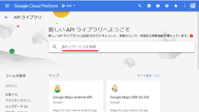 新しい API ライブラリへようこそ