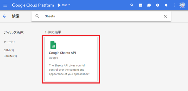 Google Sheets APIを選択