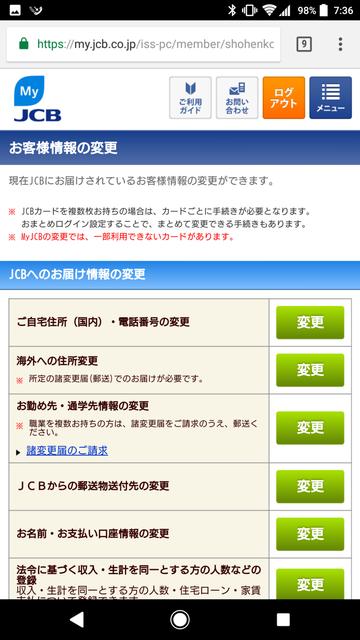 設定の選択画面