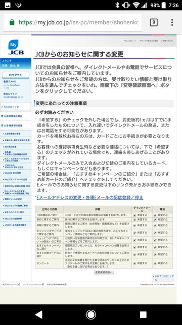 JCBからのお知らせに関する変更設定画面