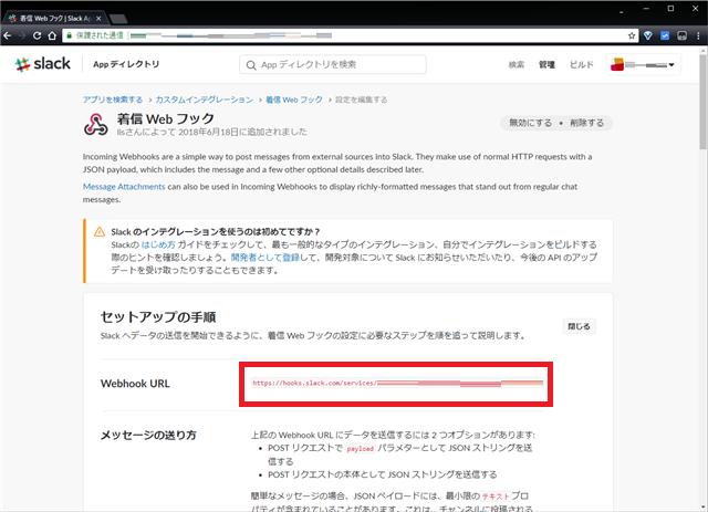 Webhook URLを取得