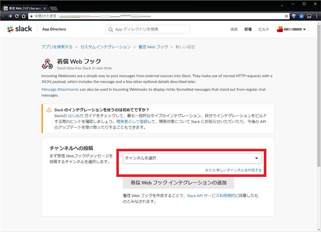 Webフックの設定ページ