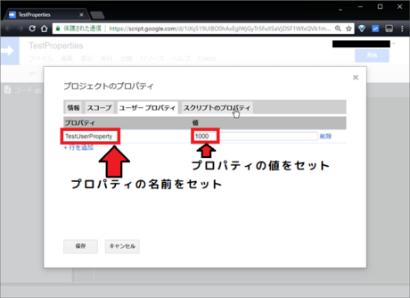 例:ユーザプロパティを設定