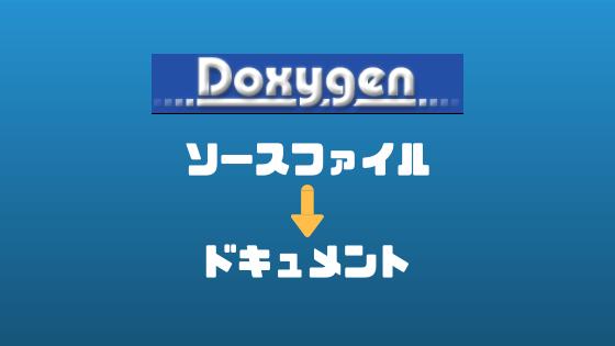 Doxygen