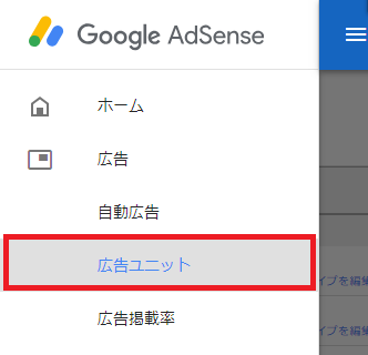 Adsense 広告ユニット