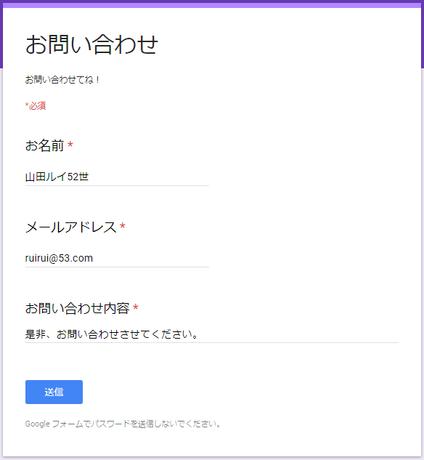 フォーム入力→送信