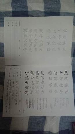 写経の用紙