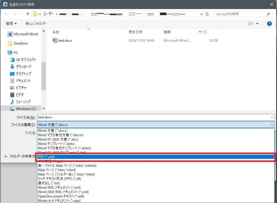 ファイル形式:PDFを選択