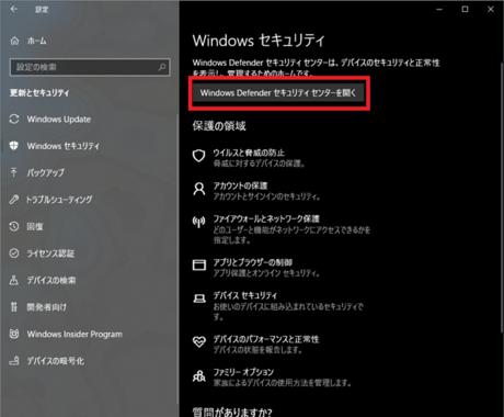Windows Defender セキュリティ センターを開くを選択