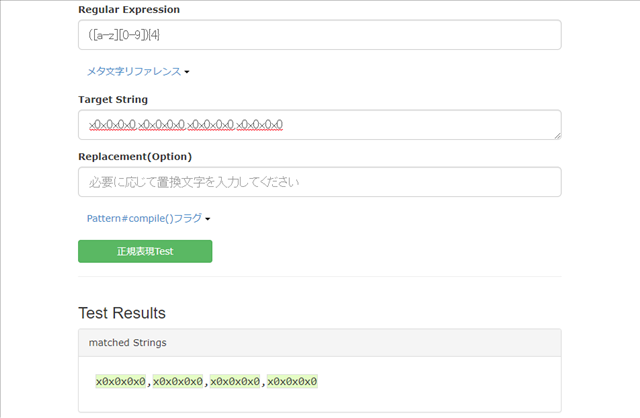 Regular Expression Test Drive 結果