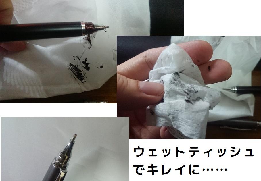 インク漏れを処理
