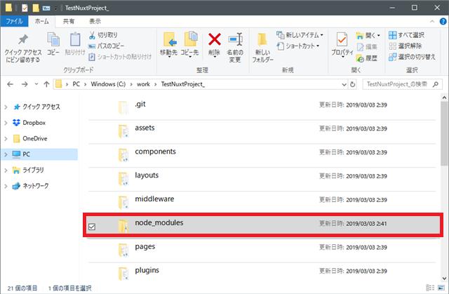 node_modulesフォルダが追加される