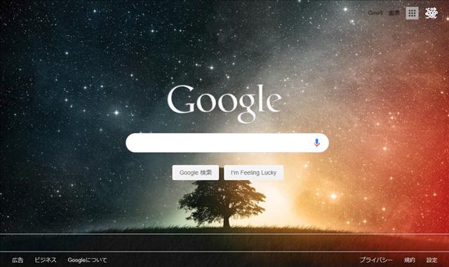 スタイルが適用されたGoogle