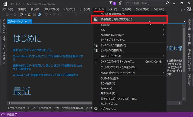 ツール/拡張機能と更新プログラム