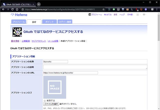 アプリケーションの登録画面