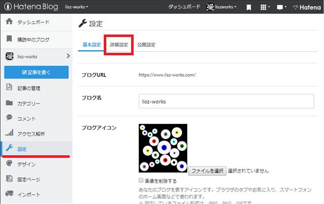 ダッシュボード→設定→詳細設定
