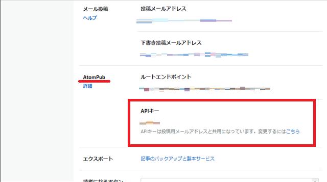 AtomPub→APIキー