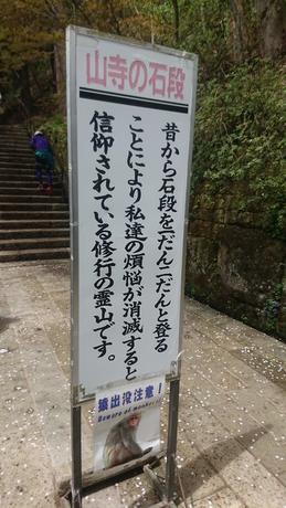 石段の看板