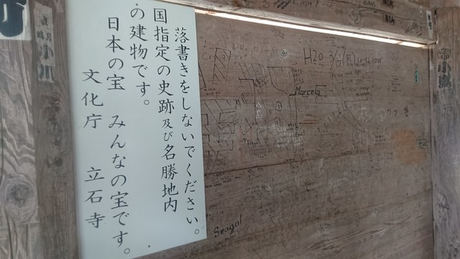 展望台の落書き