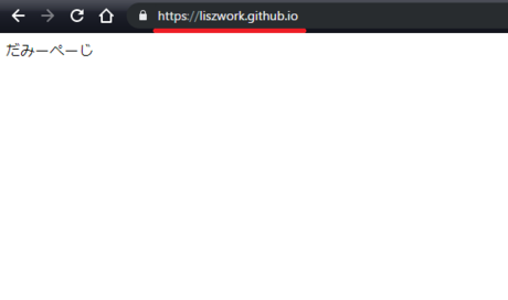 GitHub Pagesの動作確認