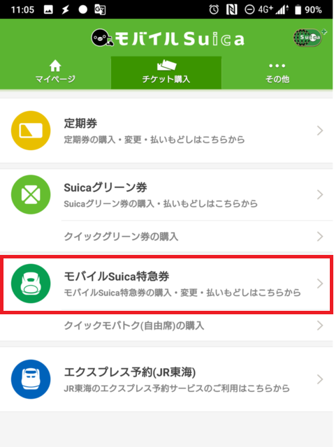 モバイルSuica特急券