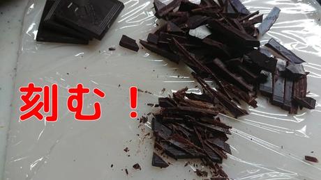 チョコを刻む!