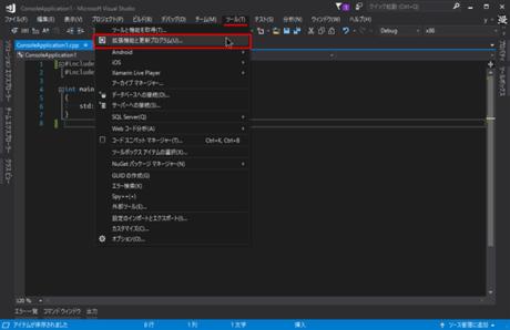 ツール→拡張機能と更新プログラム