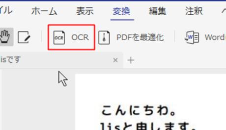 OCR実行