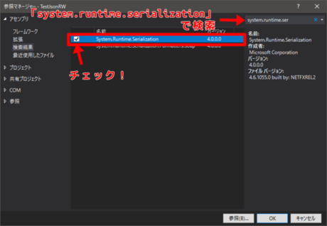 System.Runtime.Serializationを追加