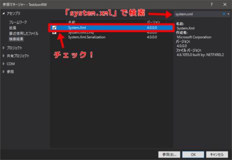 System.Xmlを追加