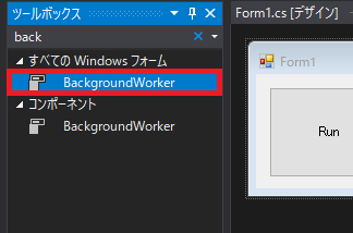 BackGroundworkerをセット
