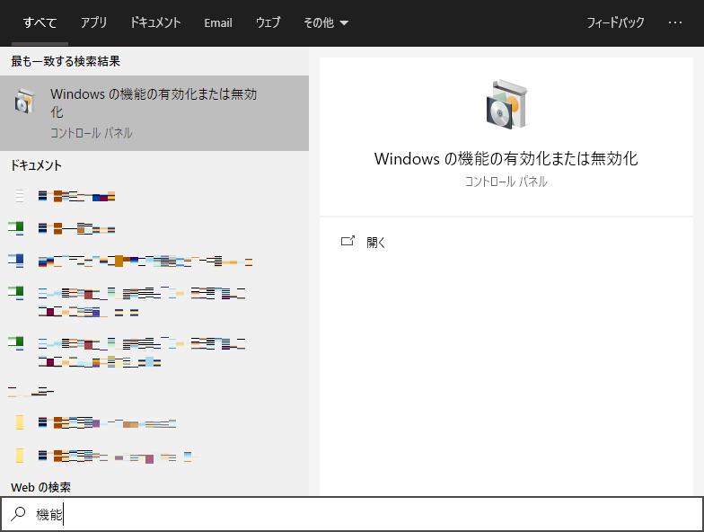 機能で検索→Windows の機能の有効化または無効化