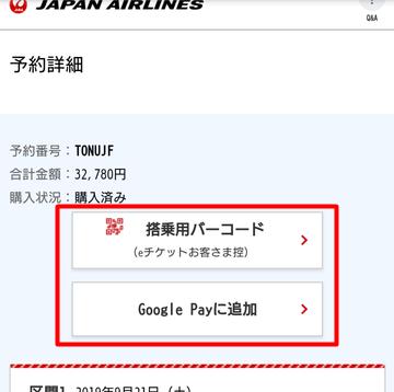 搭乗バーコードかGoogle Payに追加を押す