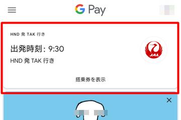 Google Payでの航空券