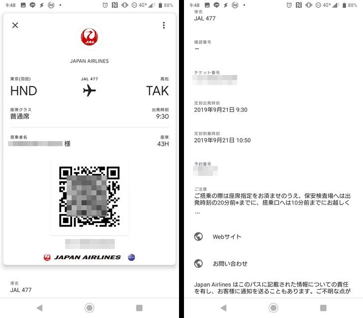 搭乗する飛行機の情報と搭乗QRコード