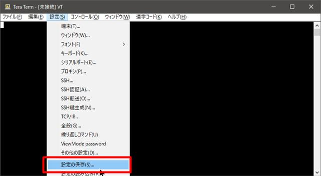 設定→設定の保存