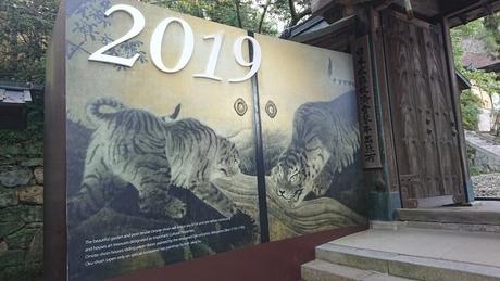 書院入り口の看板「トラの絵」