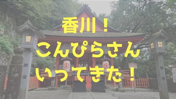 初 香川!金比羅山!