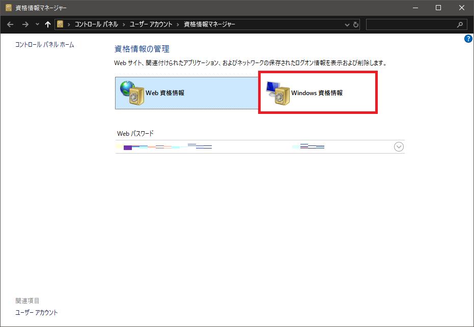 Windows 資格情報