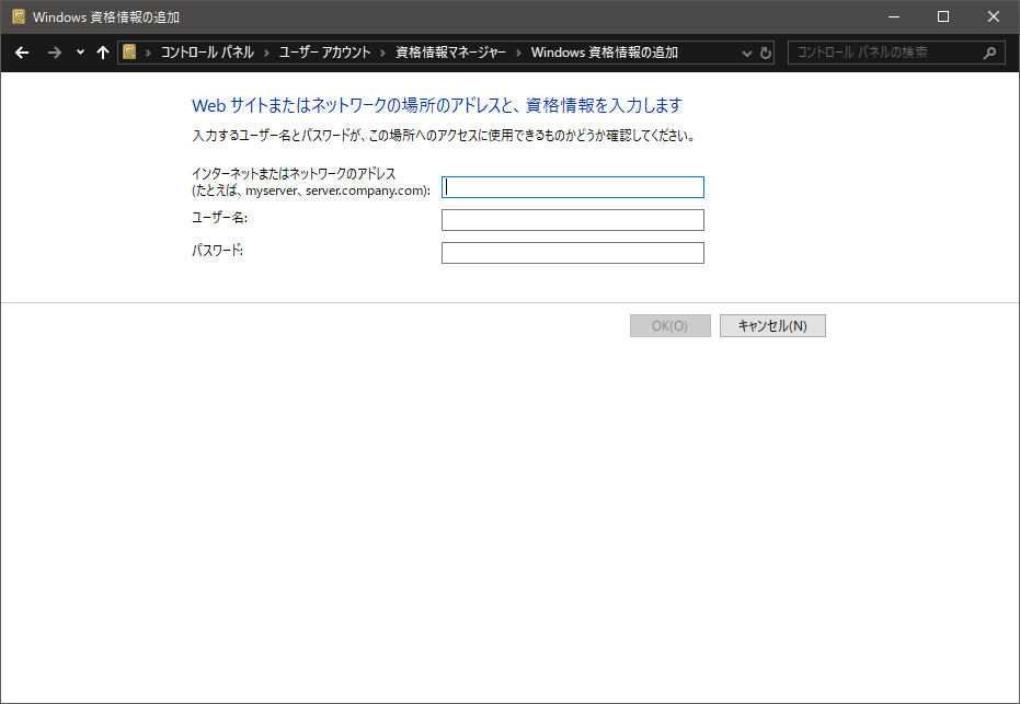 NASのログイン情報を入力