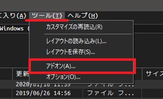 ツール→アドオン