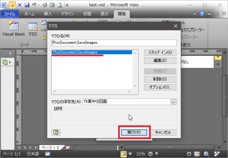 ThisDocument.SaveImagesを実行